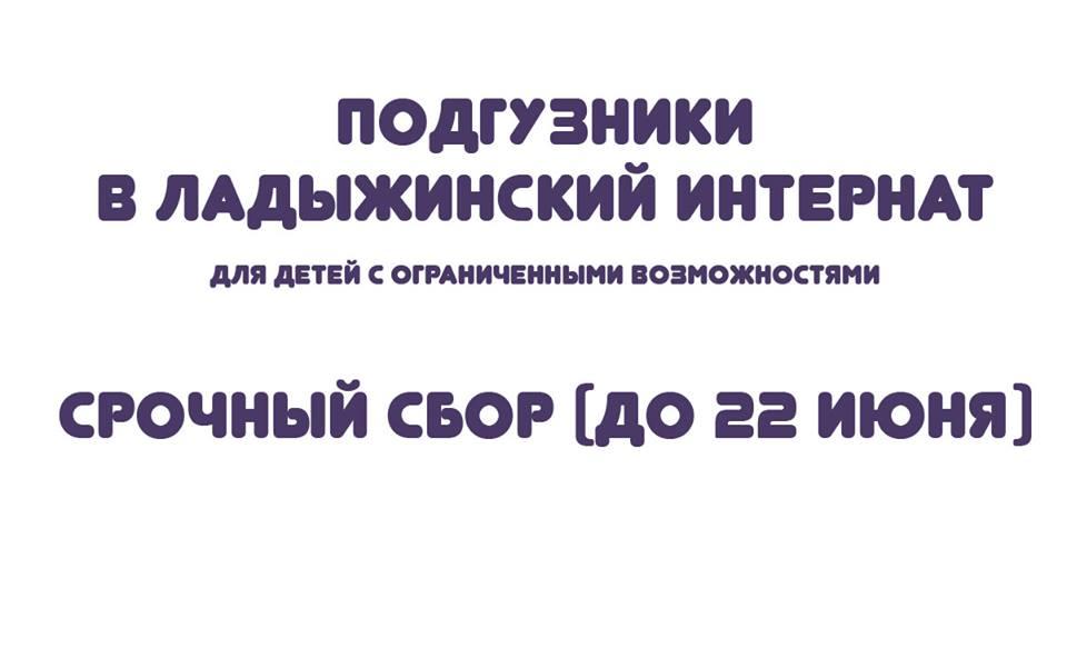 Столыпин Клуб считает своим гражданским и моральным долгам помогать нуждающимся
