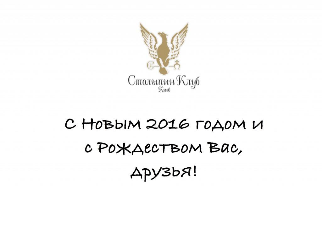 Желаем всем удачного 2016 года!