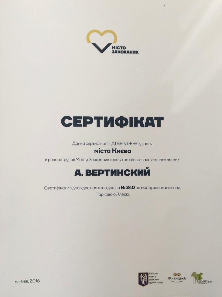 Сертификат, удостоверяющий вклад Столыпин Клуба в реконструкцию Моста Влюбленных (от имени города Киева)