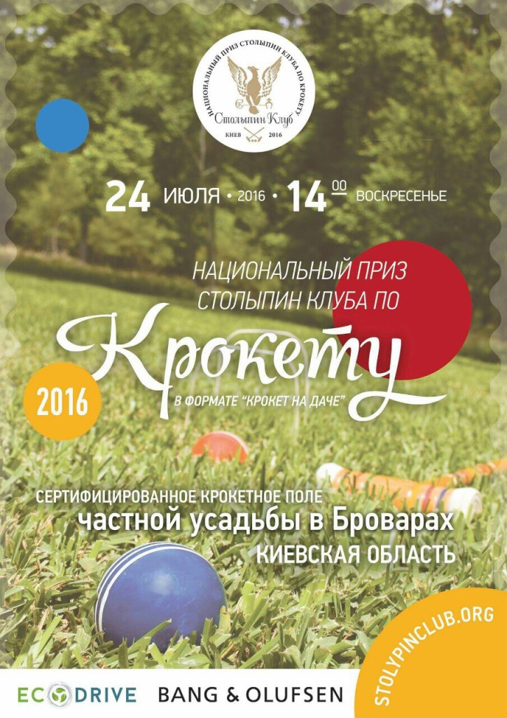 Официальная афиша турнира - 2016