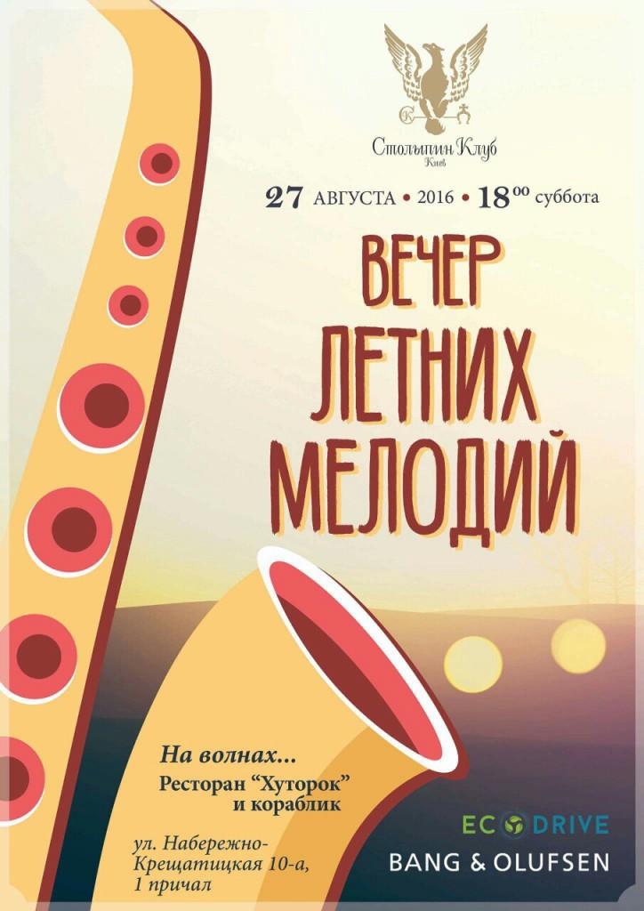 Официальная афиша Вечера летних мелодий - 2016