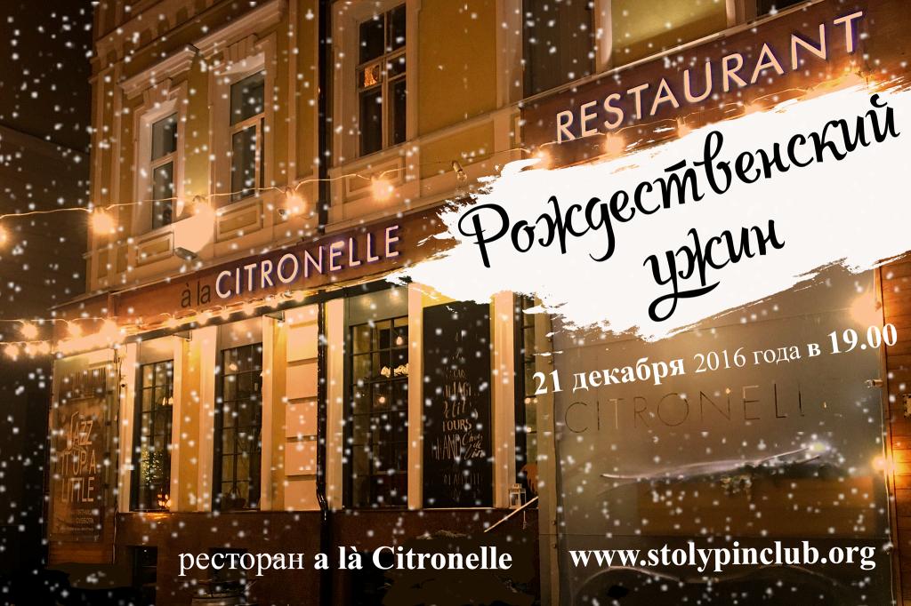 Официальная афиша Рождественского ужина - 2016
