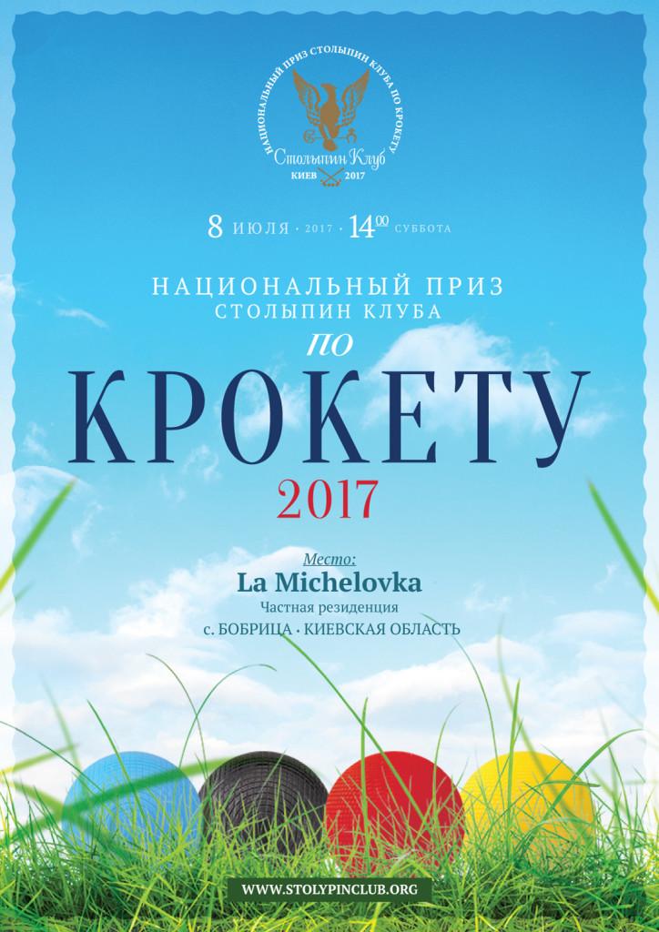 Официальная афиша турнира 2017 года