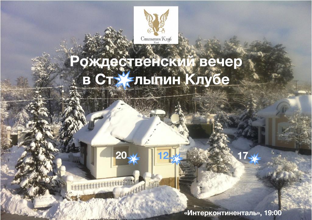 Рождественский вечер в Столыпин Клубе 2017