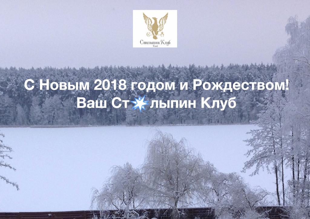 Новогодние (2018) поздравление от Совета Столыпин Клуба