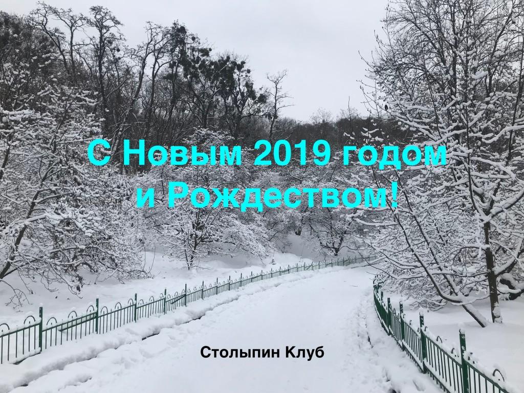 Клубная новогодняя (2019) поздравительная открытка
