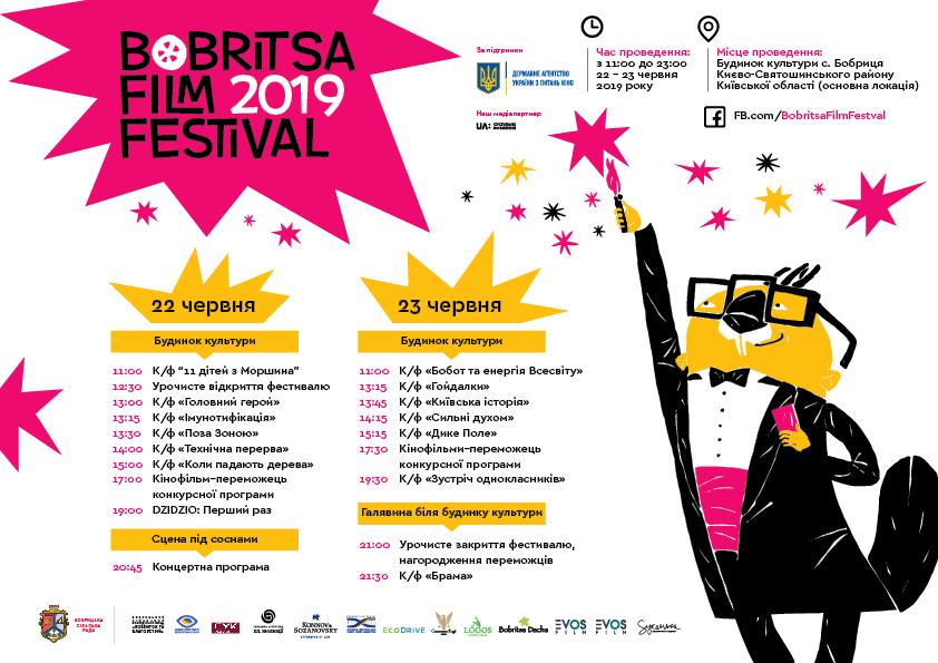 Официальная программа Bobritsa Film Festival 2019