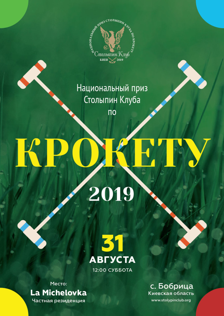 Официалная афиша крокетного турнира - 2019